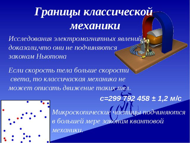 Границы классической механики Исследования электромагнитных явлений доказали,...