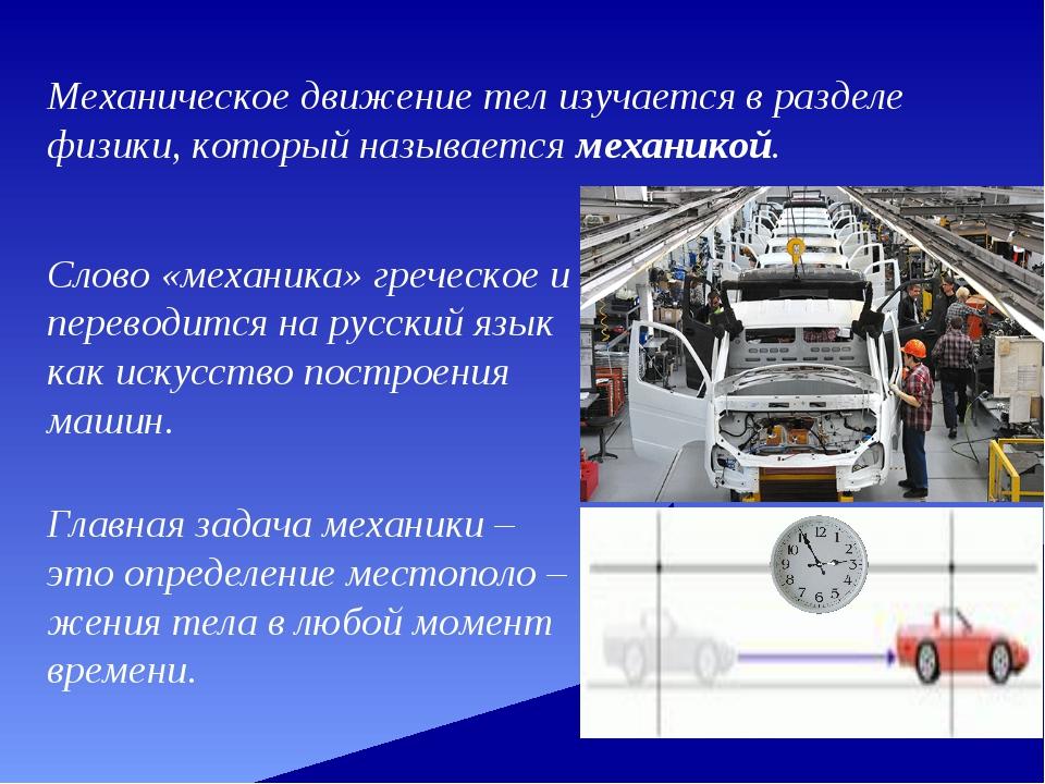 Слово «механика» греческое и переводится на русский язык как искусство постро...