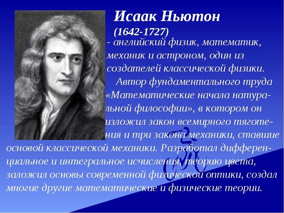 Исаак Ньютон (1642-1727) - английский физик, математик, механик и астроном, о...
