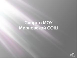 Спорт в МОУ Мирновской СОШ