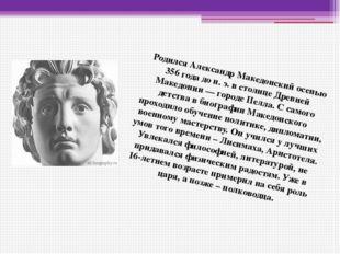 Родился Александр Македонский осенью 356 года до н. э. в столице Древней Мак