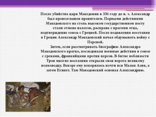 После убийства царя Македонии в 336 году до н. э. Александр был провозглашен