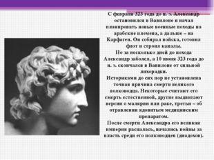 С февраля 323 года до н. э. Александр остановился в Вавилоне и начал планиро