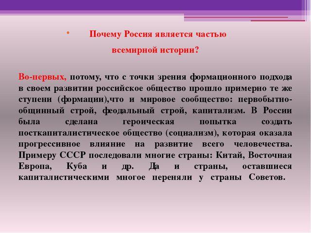 Почему Россия является частью всемирной истории? Во-первых, потому, что с то...