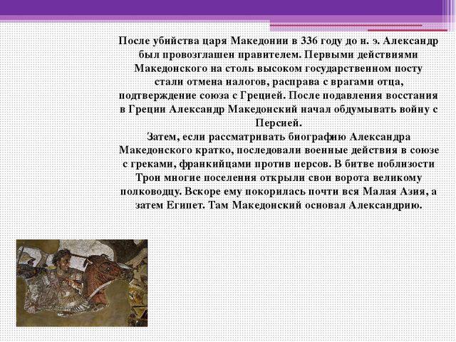 После убийства царя Македонии в 336 году до н. э. Александр был провозглашен...