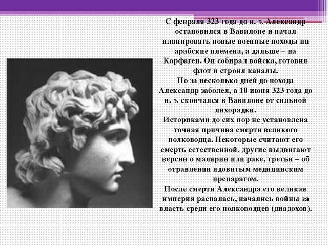 С февраля 323 года до н. э. Александр остановился в Вавилоне и начал планиро...