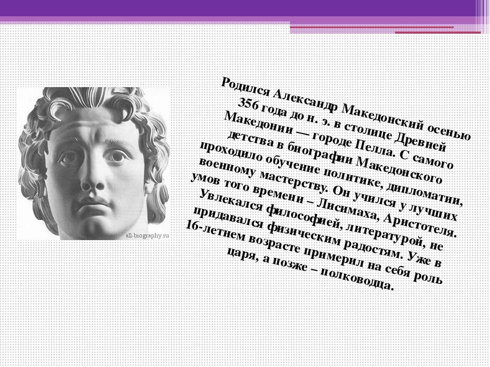 Родился Александр Македонский осенью 356 года до н. э. в столице Древней Мак...
