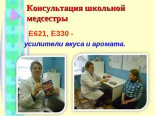 Консультация школьной медсестры Е621, Е330 - усилители вкуса и аромата.