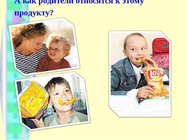 А как родители относятся к этому продукту?