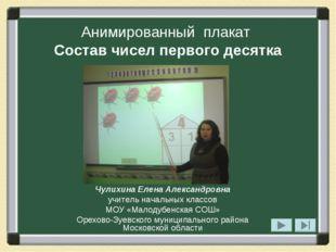 Чулихина Елена Александровна учитель начальных классов МОУ «Малодубенская СОШ