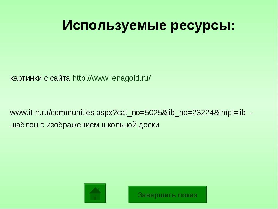 Завершить показ картинки с сайта http://www.lenagold.ru/ www.it-n.ru/communit...
