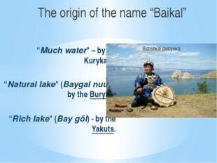 """Much water"" – by the Kurykans; ""Natural lake"" (Baygal nuur) - by the Buryats"