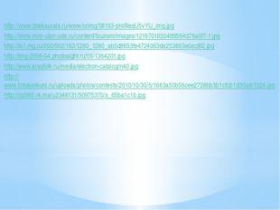 http://www.doskaurala.ru/www/orimg/58193-profileqU5vYU_img.jpg http://www.mo