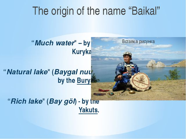 """""""Much water"""" – by the Kurykans; """"Natural lake"""" (Baygal nuur) - by theBuryats..."""