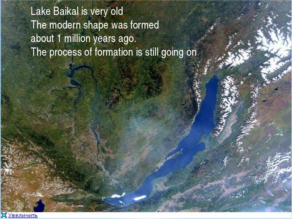 Lake Baikal is very old The modern shape was formed about 1 million years ag...