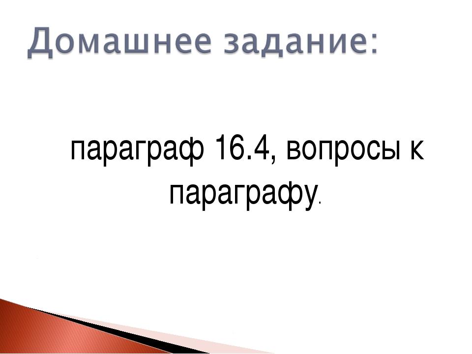 параграф 16.4, вопросы к параграфу.