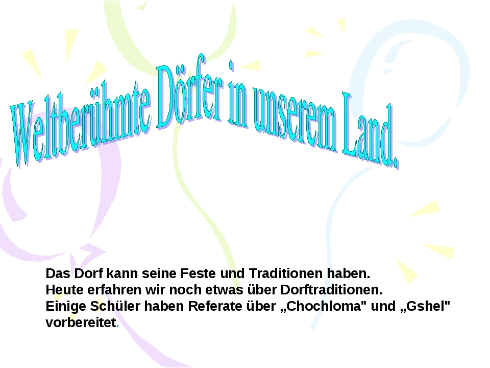 Das Dorf kann seine Feste und Traditionen haben. Heute erfahren wir noch etwa...