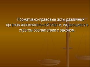 Нормативно-правовые акты различных органов исполнительной власти, издающиеся
