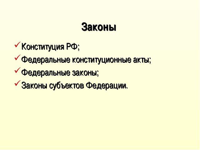 Законы Конституция РФ; Федеральные конституционные акты; Федеральные законы;...