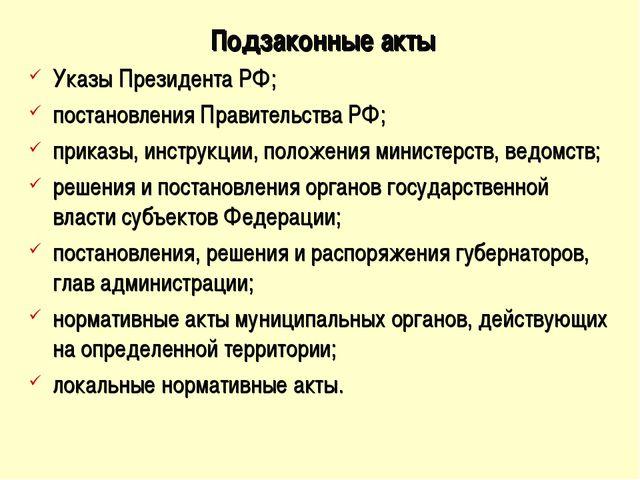 Подзаконные акты Указы Президента РФ; постановления Правительства РФ; приказы...