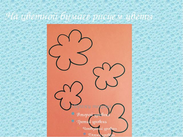 На цветной бумаге рисуем цветы