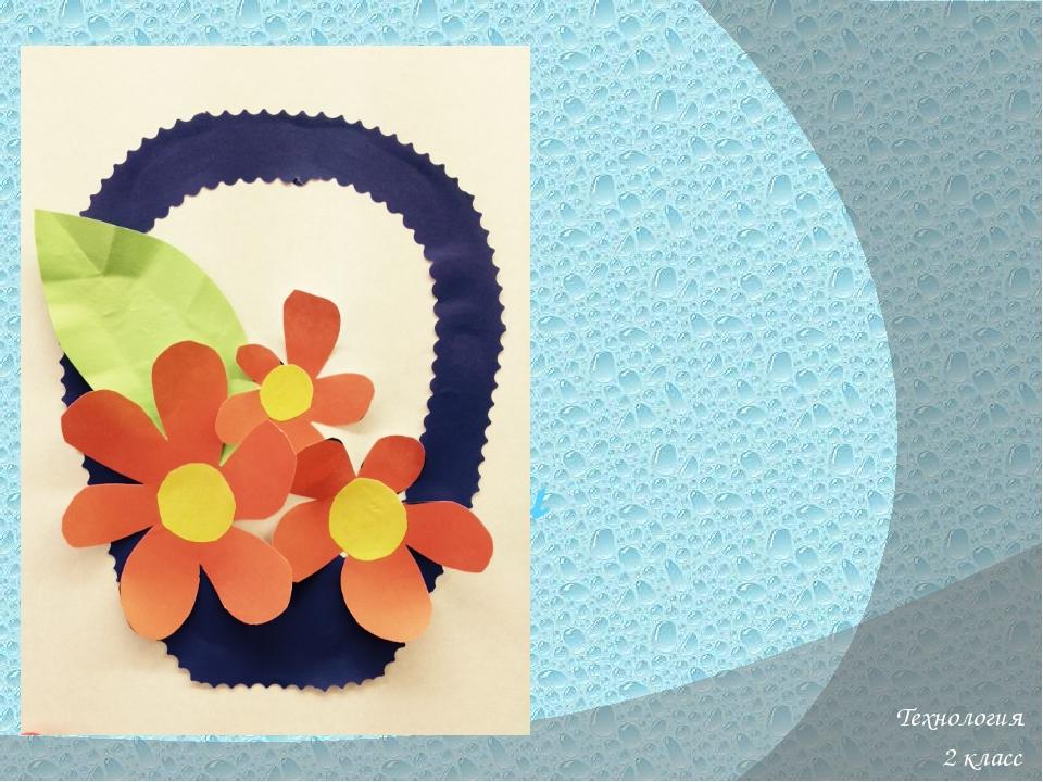 фото корзина с цветами по технологии 2 класс