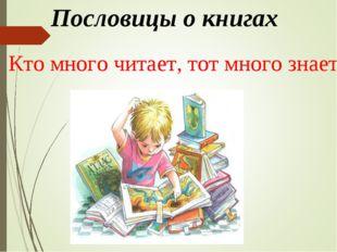 Пословицы о книгах Кто много читает, тот много знает