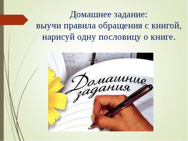 Домашнее задание: выучи правила обращения с книгой, нарисуй одну пословицу о...