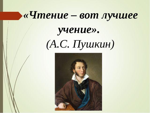 «Чтение – вот лучшее учение». (А.С. Пушкин)