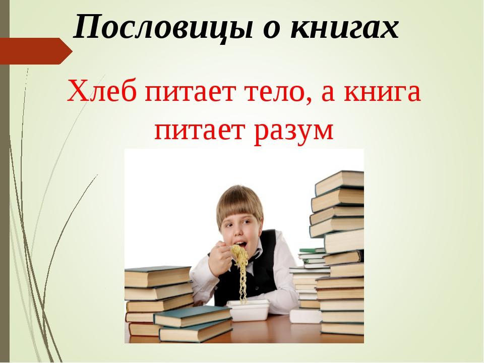 картинки книг пословиц приложений помощью