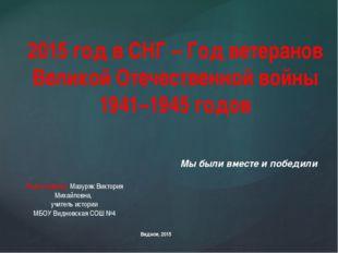 2015 год в СНГ – Год ветеранов Великой Отечественной войны 1941–1945годов Ви