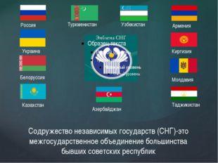 Содружество независимых государств (СНГ)-это межгосударственное объединение б