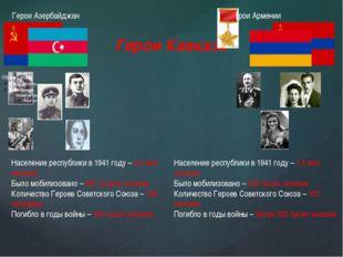 Герои Армении Герои Кавказа Герои Азербайджан Население республики в 1941 го