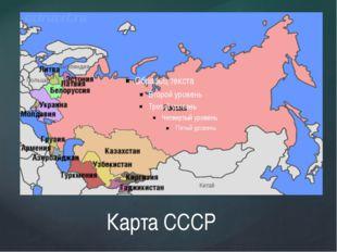 Карта СССР Вед.7. (СЛАЙД 3) В состав СССР, кроме РСФСР входили ещё 14 союзных