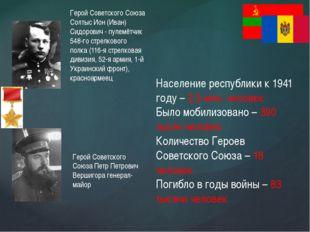 Население республики к 1941 году – 2,5 млн. человек Было мобилизовано – 390