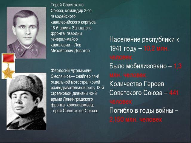 Население республики к 1941 году – 10,2 млн. человек Было мобилизовано – 1,3...