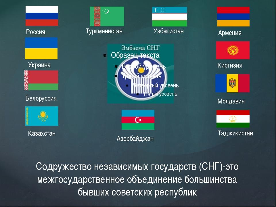 Содружество независимых государств (СНГ)-это межгосударственное объединение б...