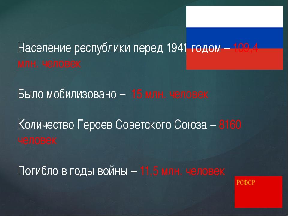 Население республики перед 1941 годом – 109,4 млн. человек Было мобилизовано...