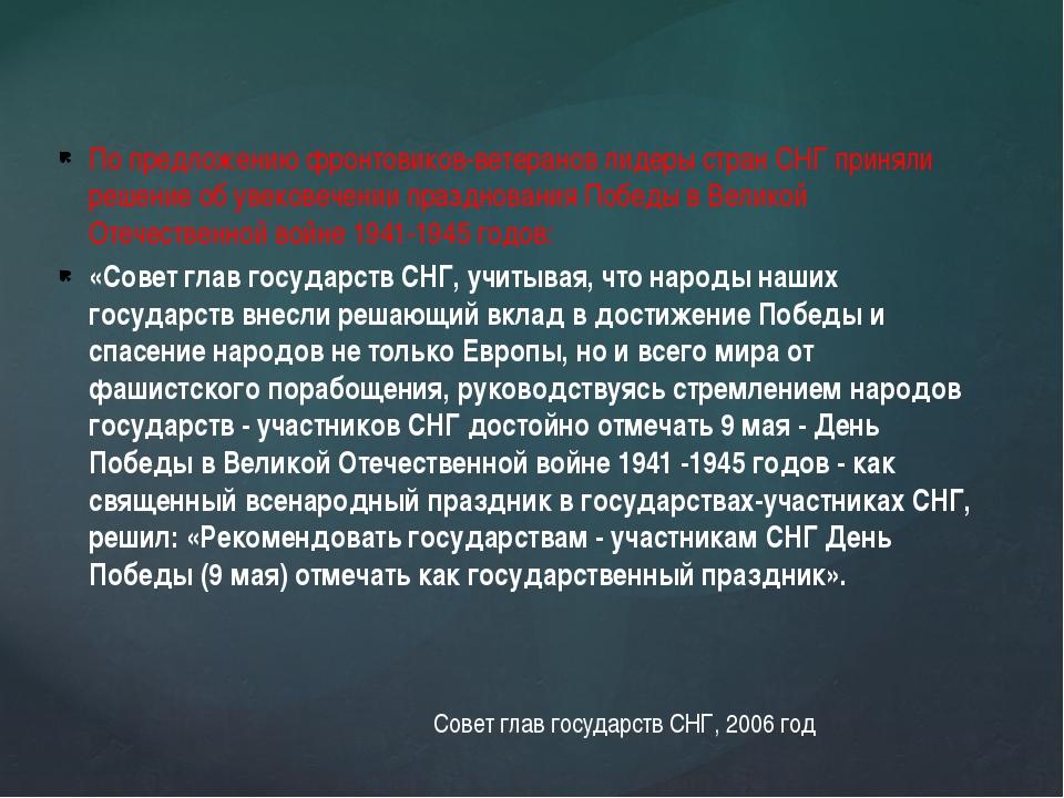По предложению фронтовиков-ветеранов лидеры стран СНГ приняли решение об увек...