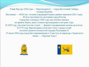 Улан-Удэ (до 1934 года — Верхнеудинск) — город Восточной Сибири, столица Буря