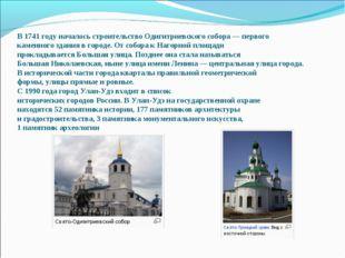 В 1741 году началось строительство Одигитриевского собора — первого каменного