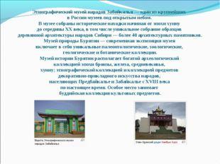 Этнографический музей народов Забайкалья — один из крупнейших в России музеев