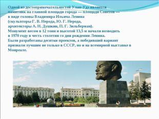Одной из достопримечательностей Улан-Удэ является памятник на главной площади