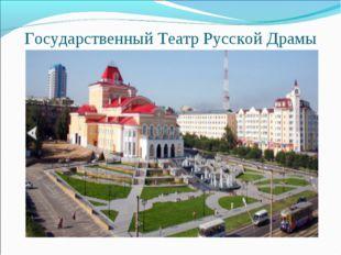 Государственный Театр Русской Драмы