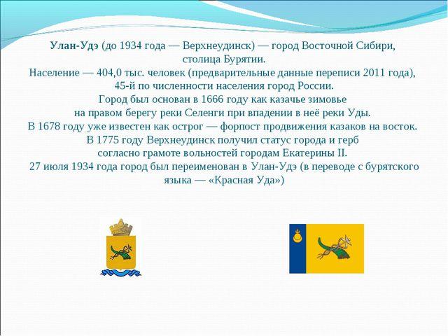 Улан-Удэ (до 1934 года — Верхнеудинск) — город Восточной Сибири, столица Буря...