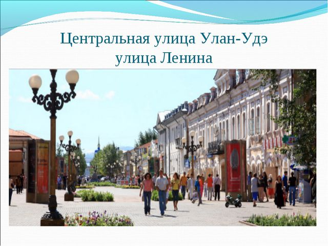 Центральная улица Улан-Удэ улица Ленина
