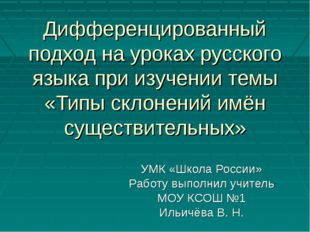 Дифференцированный подход на уроках русского языка при изучении темы «Типы ск