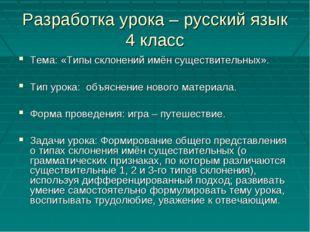 Разработка урока – русский язык 4 класс Тема: «Типы склонений имён существите