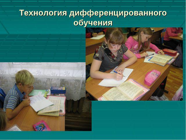 Технология дифференцированного обучения