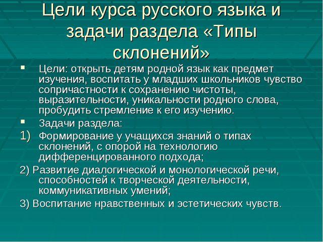 Цели курса русского языка и задачи раздела «Типы склонений» Цели: открыть дет...